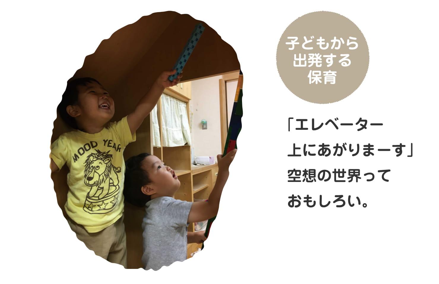 子どもから出発する保育 「エレベーター上にあがりまーす」空想の世界っておもしろい。
